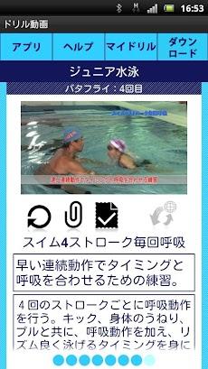 ジュニア水泳基礎編 9/9のおすすめ画像2