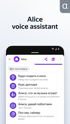 Yandex Browser (alpha) modavailable screenshots 2