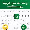 Fast Arabic Keyboard app apk icon