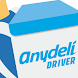 anydeli_driver - Androidアプリ