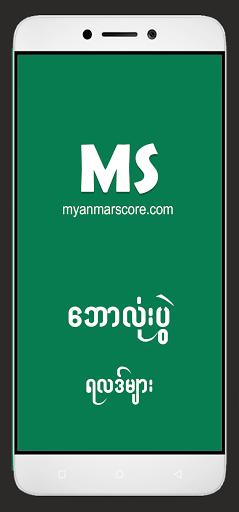 Myanmar Score 1.0.5 screenshots 1