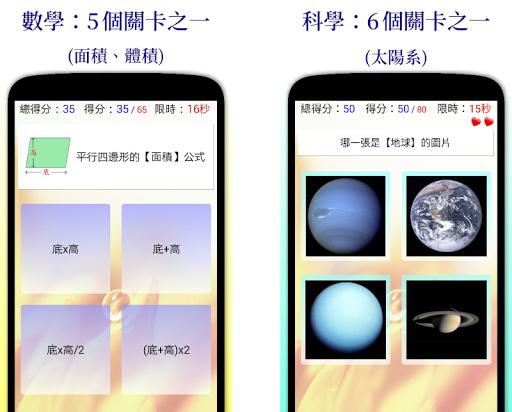 知識達人 1.9.8.2 screenshots 3