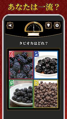 日本人格付けチェックのおすすめ画像1