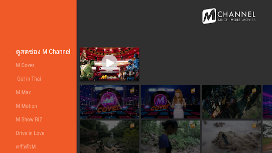 M Channel for TV 1