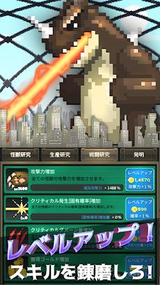 怪獣飼い : 合成&放置型ゲームのおすすめ画像1