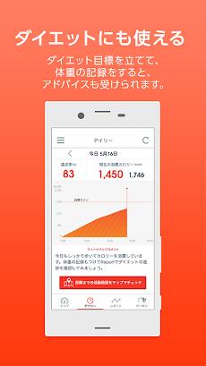 RenoBody~歩くだけでポイントが貯まる歩数計アプリ~のおすすめ画像5