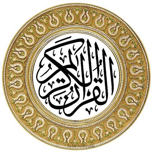 القرآن الكريم بخط كبير بدون انترنت