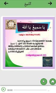 Asmaul Husna Explanation │Malayalam