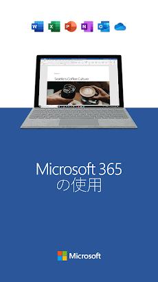 Microsoft Word: 文書の執筆、編集、共有を外出先でものおすすめ画像5