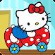 Hello Kitty ゲーム - 赤ちゃんのための車のゲーム