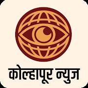 Kolhapur News App