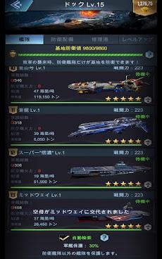 戦艦ファイナルのおすすめ画像5