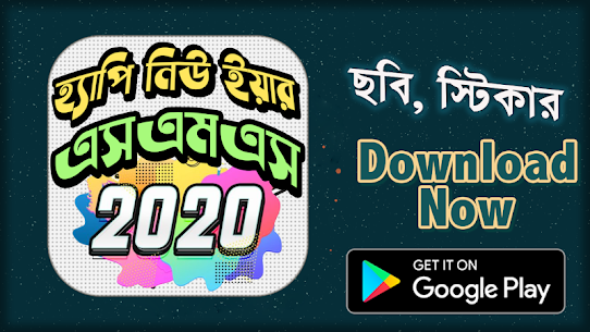 Happy New Year sms 2020 1.3 Mod APK Updated Android 1