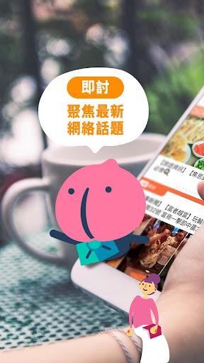 香討  screenshots 1