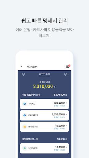 비씨카드(BC카드,BCcard)  screenshots 5