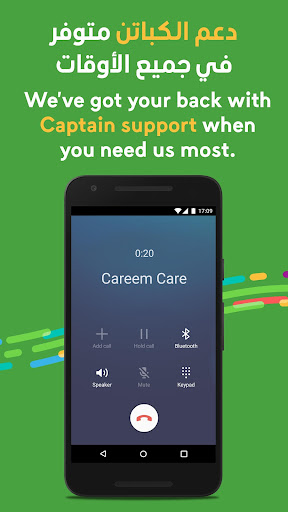 Careem Captain 87.1.1 Screenshots 6