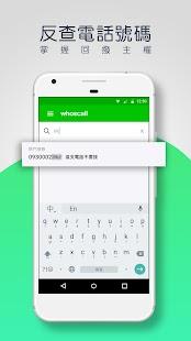 Whoscall – 防詐騙,交給來電辨識APP Screenshot