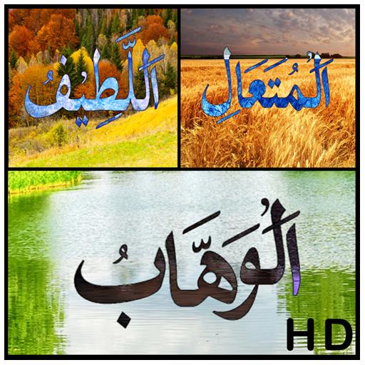 أسماء الله الحسنى خلفية متحركة Apps En Google Play