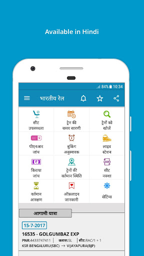 Indian Rail Train Info 3.0.61 screenshots 8
