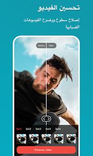 تطبيق remini-al أفضل تطبيق تحسين الصور القديمة 2021 3