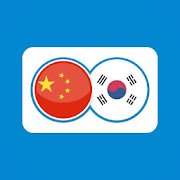 Korean Chinese Translation | Translator Free