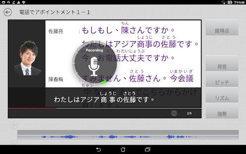 MyJT, My Japanese Tutor