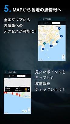 なみある?アプリ サーフィン&波情報のおすすめ画像4