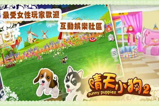 晴天小狗2 1.0.86 screenshots 3