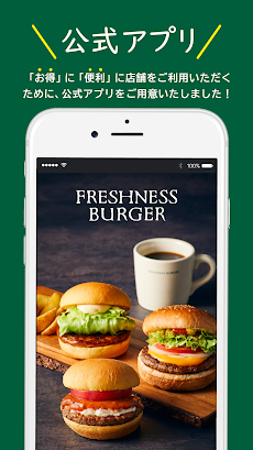 フレッシュネスバーガー公式アプリのおすすめ画像1