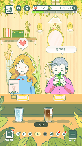 Little Corner Tea House: Knitting room screenshots 10