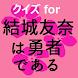 クイズfor結城友奈は勇者である 暇つぶしアニメ漫画無料ゲームアプリ