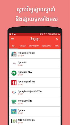Radio Khmer 1.0.25 screenshots 1