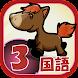 ビノバ 国語-小学生,3年生- 漢字やローマ字をドリルで勉強 - Androidアプリ