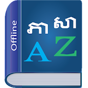Khmer Dictionary Multifunctional