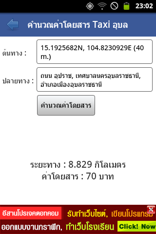 Ubon (แอพอุบล) For PC Windows (7, 8, 10, 10X) & Mac Computer Image Number- 9