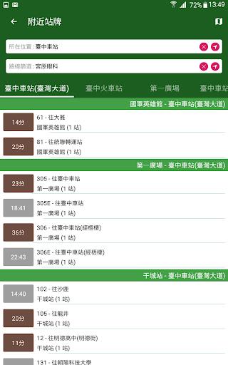 BusTracker Taichung 1.31.0 Screenshots 11