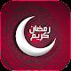 گیف ماه رمضان مبارک - گیف تلگرام para PC Windows