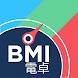 BMI 計算 - ボディ・マス・インデックス そして 体脂肪率 電卓 - Androidアプリ