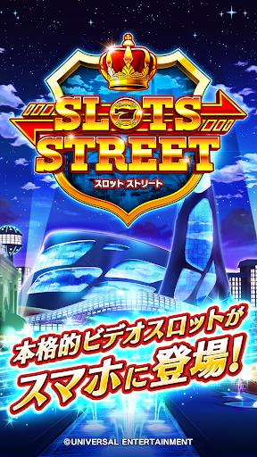スロットストリート【パチスロ好きのカジノ&スロット】 2.0.1 screenshots 1