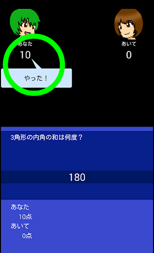 u65e9u62bcu3057u30afu30a4u30ba u306fu3084u304fu3044uff01 screenshots 3