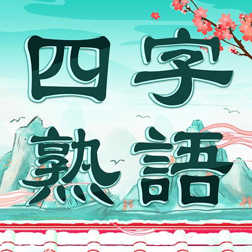 四字熟語クロス:熟語消しパズル、漢字の脳トレ無料単語ゲーム
