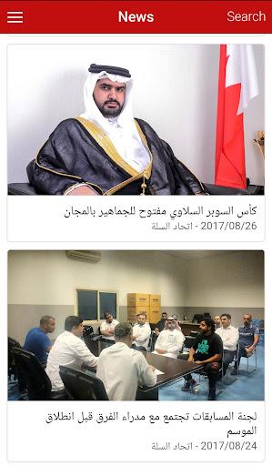 bahrain basketball association screenshot 2