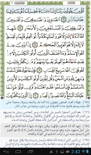 Ayat - Al Quran 2.10.1 Screenshots 16