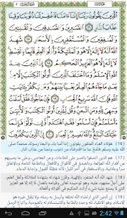 Ayat - Al Quran Screenshot