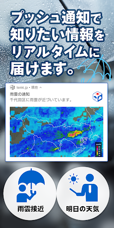 tenki.jp 日本気象協会の天気予報専門アプリのおすすめ画像2