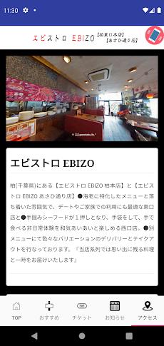 EBIZOのおすすめ画像4