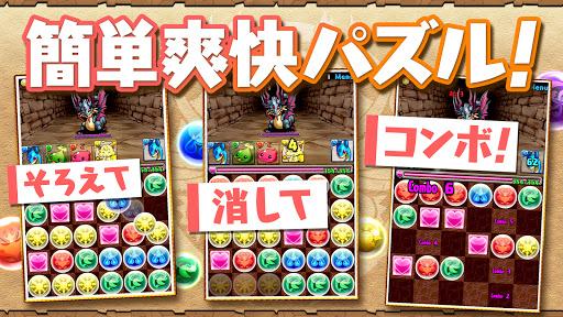 パズル&ドラゴンズ(Puzzle & Dragons)  screenshots 2