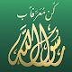 Download كن معرفًا برسول الله For PC Windows and Mac