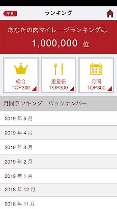 いきなりステーキ公式アプリのおすすめ画像2
