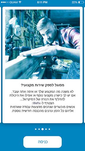 WeFix (Israel) apktram screenshots 2